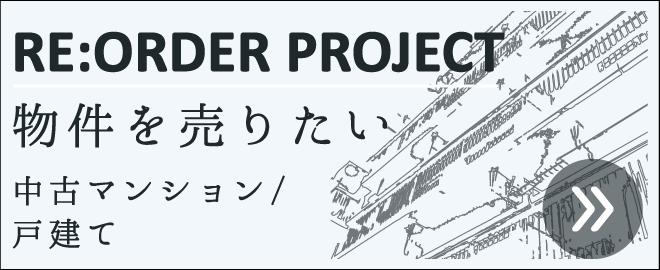 REORDER(再販)プロジェクト