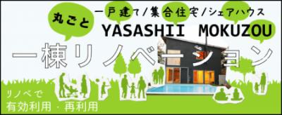 """一棟丸ごとリノベーション """"YASASHII MOKUZOU"""""""