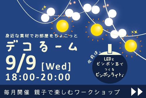 ワークショップ『デコるーム』【2015/9/8(水)】