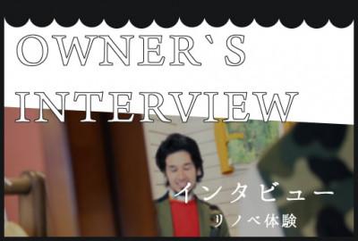 リノベ住まいインタビュー