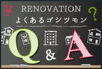 リノベーションQ&A よくあるご質問
