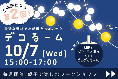 ワークショップ『デコるーむ』 【 2015/10/7(水)】