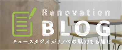 リノベーションブログ キュースタジオがリノベの魅力をお届けします。