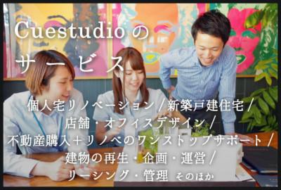 Cuestudioのサービス