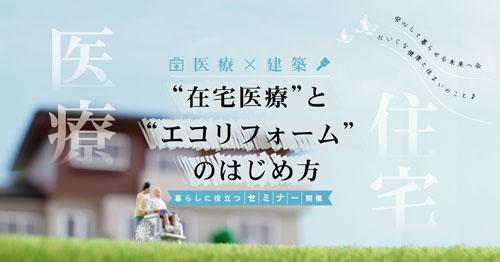 """1/28(土) 暮らしに役立つセミナー 《""""在宅医療""""と""""エコリフォーム""""のはじめ方》"""