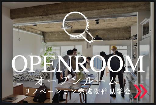 リノベーションオープンルーム