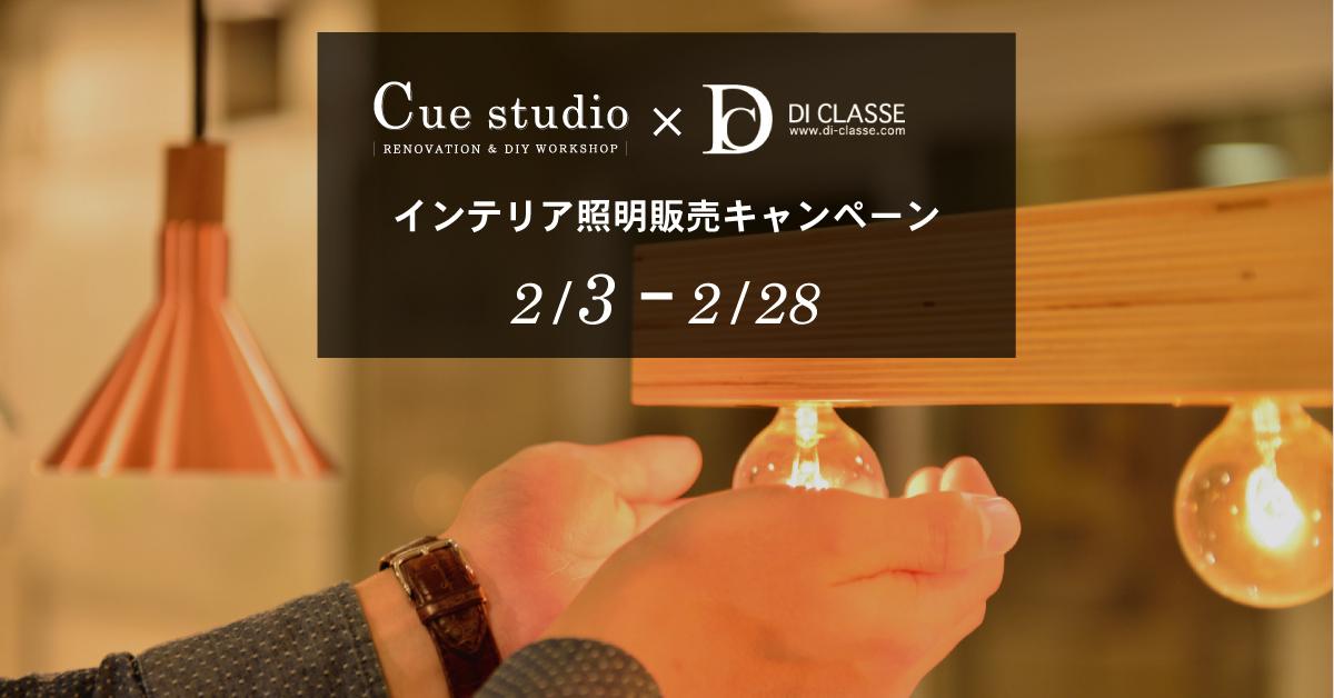 2/28迄 Cuestudio×DI CLASSEコラボレーション インテリア照明セール開催