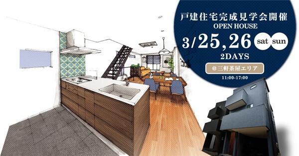 3/25(土),26(日) 戸建住宅完成見学会@三軒茶屋・若林エリア