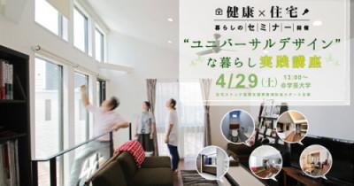 """4/29(土) 健康×建築 暮らしセミナー 《""""ユニバーサルデザインな暮らし""""実践講座》"""