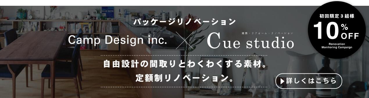 Campdesign×Cuestudio コラボ 定額パッケージリノベーション