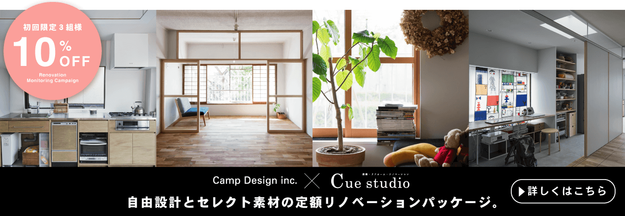 Campdesign×Cuestudio コラボパッケージリノベーション