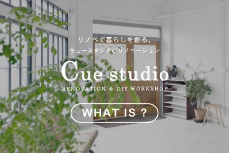Cuestudioについて。