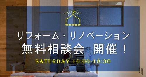 リフォーム・リノベーション相談会(個別無料)