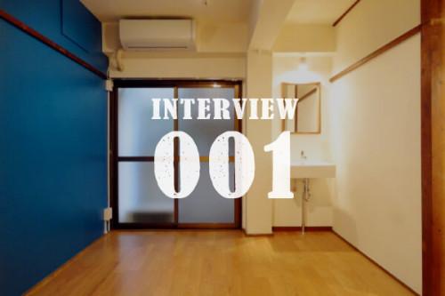 リノベーションインタビュー001:もっと自由でいいと思う。