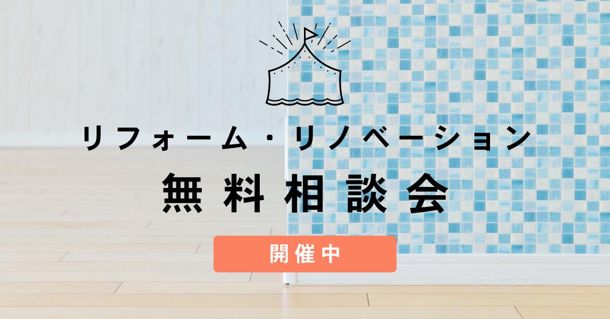 7/9~8/11 リフォーム・リノベーション相談会