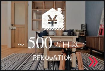 リノベーション費用:500万以下のリノベーション事例