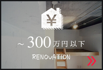 リノベーション費用:300万以下のリノベーション事例