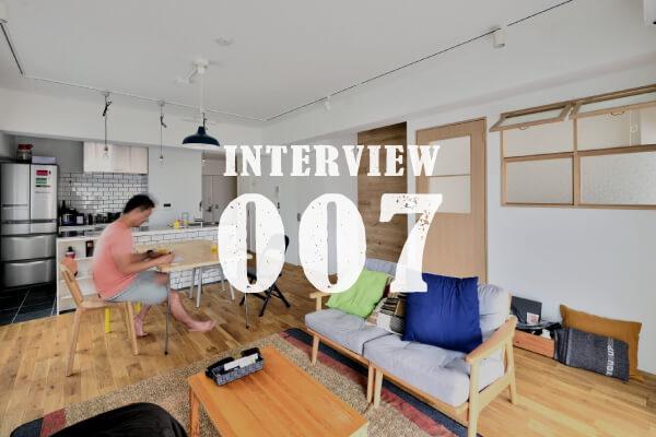 リノベーションインタビュー007:「高円寺で家を探す」。好きな街で見つけたリノベーション住まいで始まるレトロでDIYな暮らし。