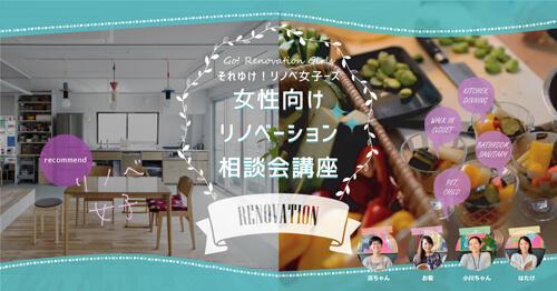 9/9~10/28 女性向けリフォーム・リノベーション相談会講座(個別無料)