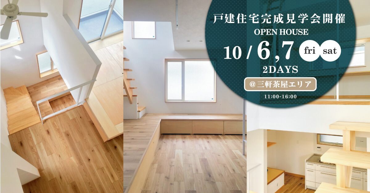 10/6(金),7(土) 注文住宅完成見学会@世田谷区・三軒茶屋エリア