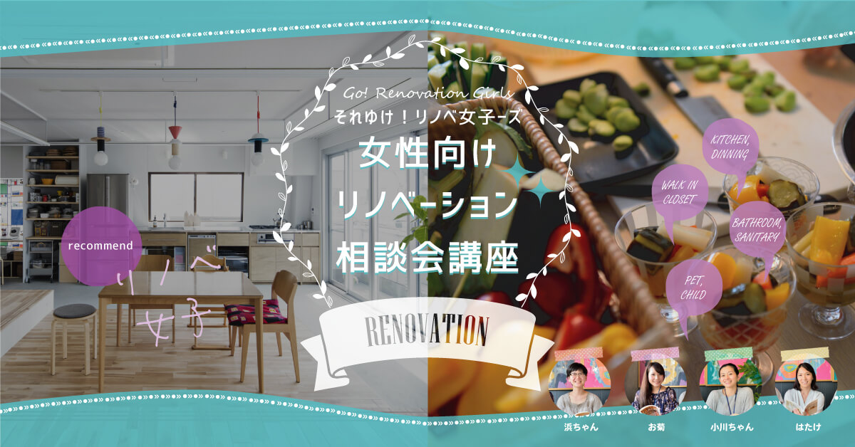 9/9~10/28 女性向けリノベーション相談会講座