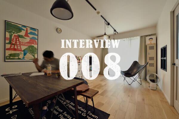 リノベーションインタビュー008:仕事も通園も近い距離。クリエイティブな夫婦がつくる子育てリノベハウス