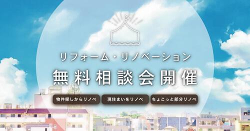 12/1~12/24 リフォーム・リノベーション無料相談会(個別)