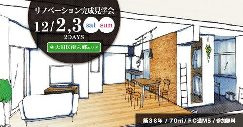 12/2(土),3(日) リノベーション住宅完成見学会@大田区・南六郷エリア