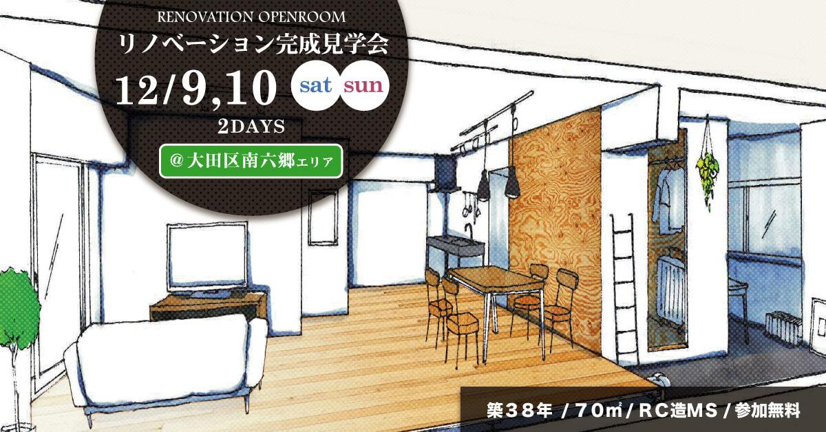 12/9(土),10(日) リノベーション住宅完成見学会@大田区・南六郷エリア