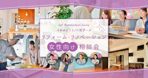 1/6~1/27 女性向けリフォーム・リノベーション個別相談会(無料)