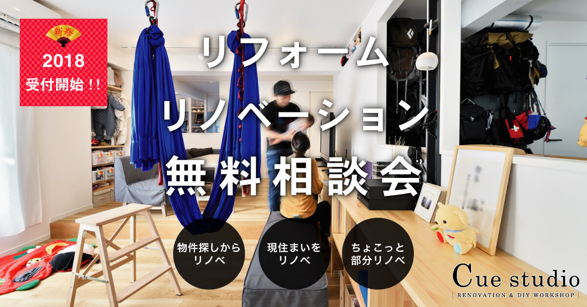 1/5~1/27 新春2018!リフォーム・リノベーション無料相談会(個別)