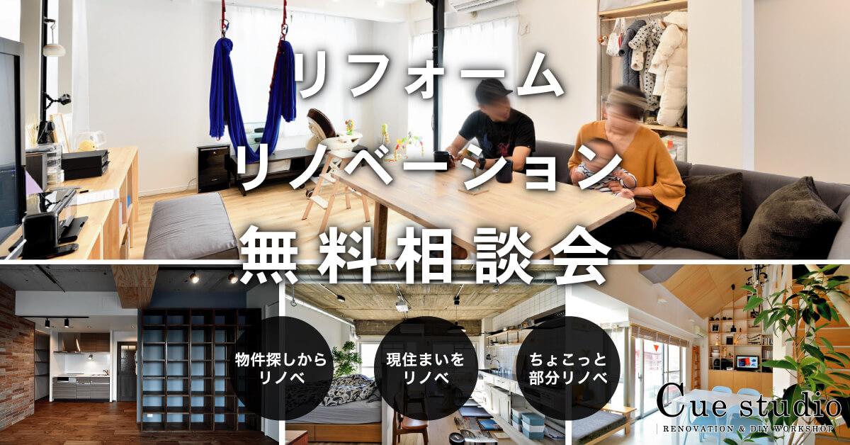 2/3~2/17  中古マンション×リフォーム・リノベーション相談会(個別無料)