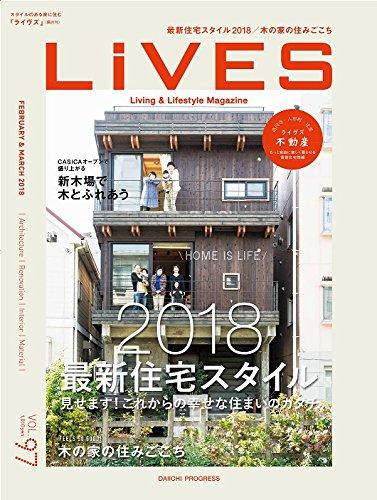 【掲載情報】住宅&ライフマガジン「LiVES」 vol.97最新号に事例が掲載されました
