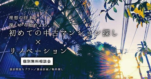 2/3~2/17 中古マンション探し×リノベーション相談会(個別無料)
