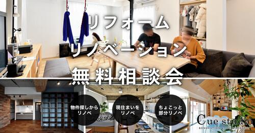 2/3~2/17 マンション・戸建てリフォーム・リノベーション相談会(個別無料)