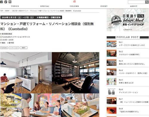 2/15【掲載情報】ライフスタイルマガジンWEBメディア「リノスタ」に紹介されました。
