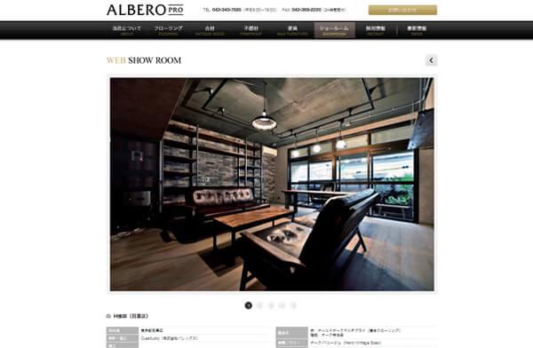 3/1【掲載情報】フローリング・古材・家具販売の『アルベロプロ』様WEBサイトに事例紹介されました。