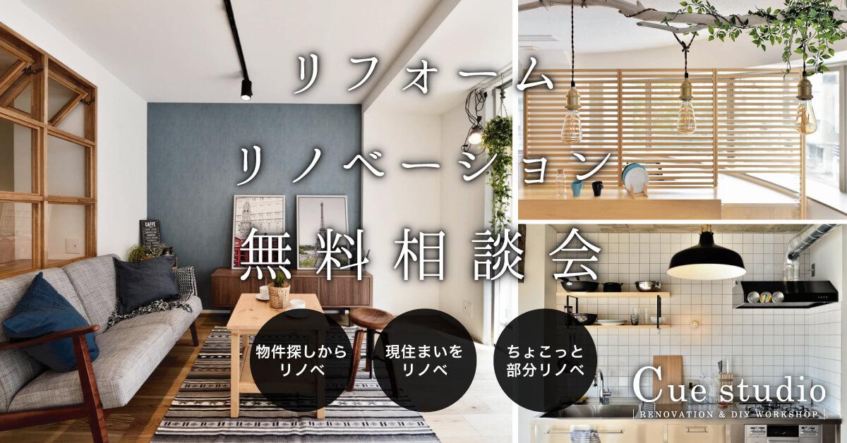 4/20~5/1  マンション・戸建てリフォーム・リノベーション相談会(個別無料)
