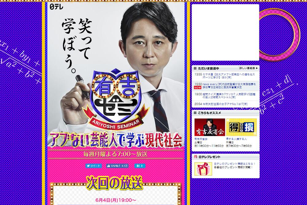 6/4【メディア情報】日本テレビ「有吉ゼミ」