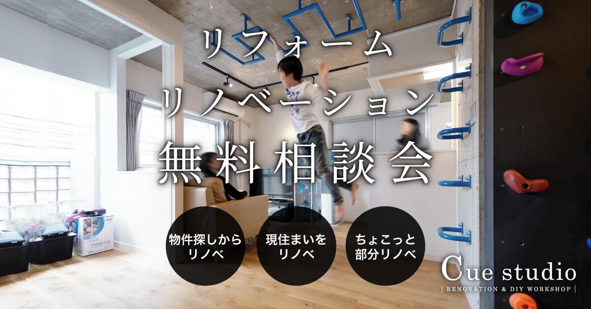 6/21~6/30 マンション・戸建てリフォーム・リノベーション相談会(個別無料)