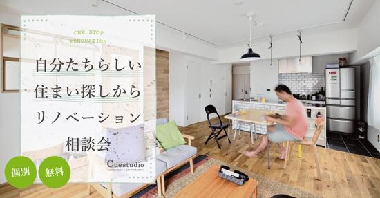 【常時開催】 自分たちらしい住まい探しからリノベーション相談会(個別無料)