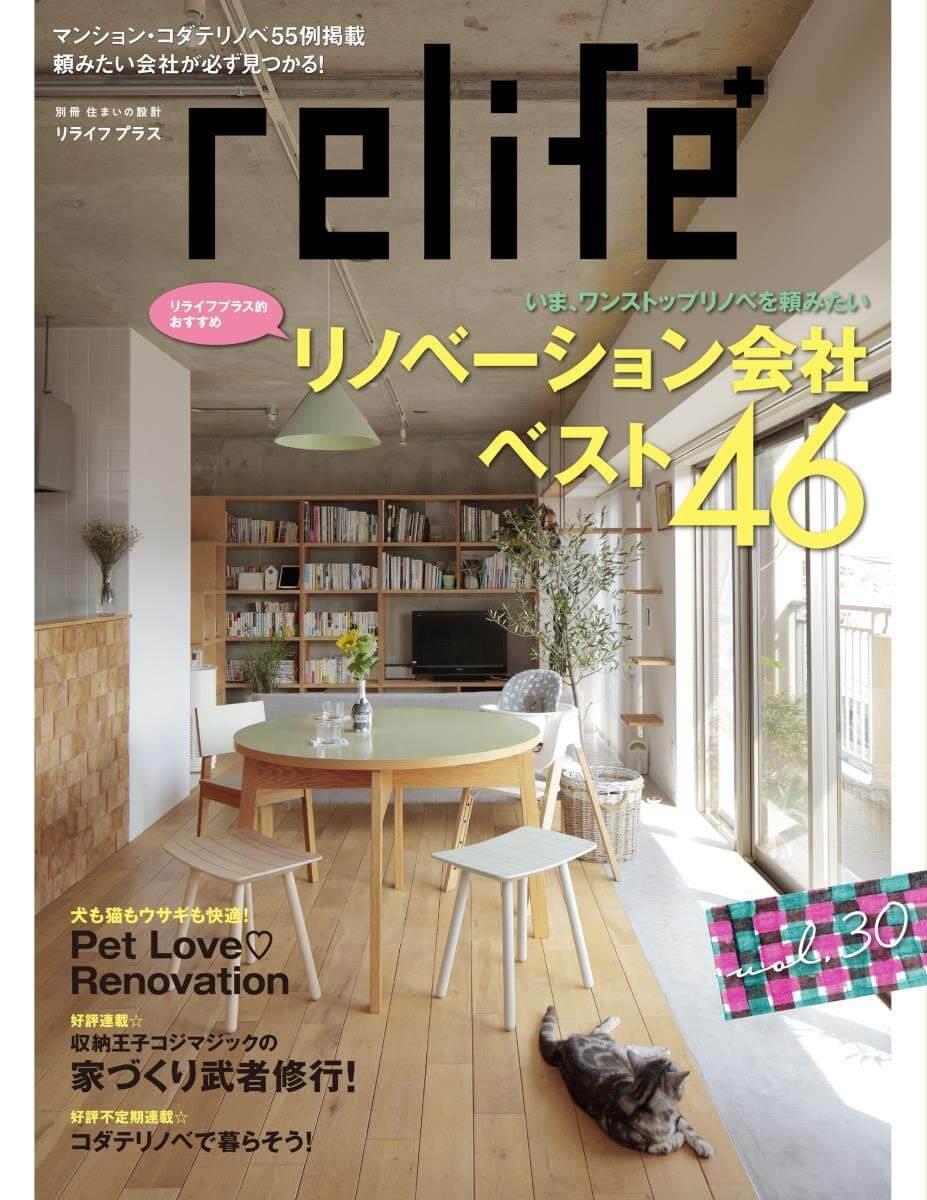 住宅情報誌 relife+ (リライフプラス) vol.30  リノベーション会社ベスト46