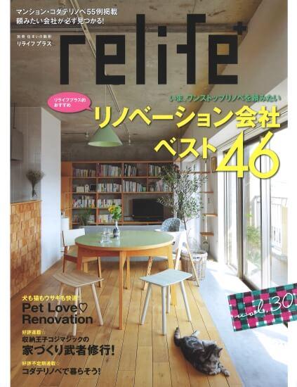【掲載情報】住宅情報誌「relife+ (リライフプラス) vol.30」に掲載されました