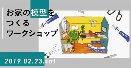 2/23(土)体験型WS「お家の模型をつくるワークショップ」