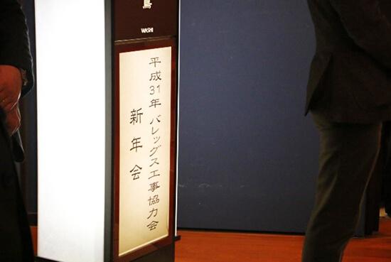 キュースタジオ大大大新年会!【バレッグス工事協力会】