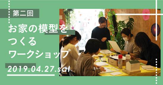 4/27(土)体験型WS「第二段!お家の模型をつくるワークショップ」