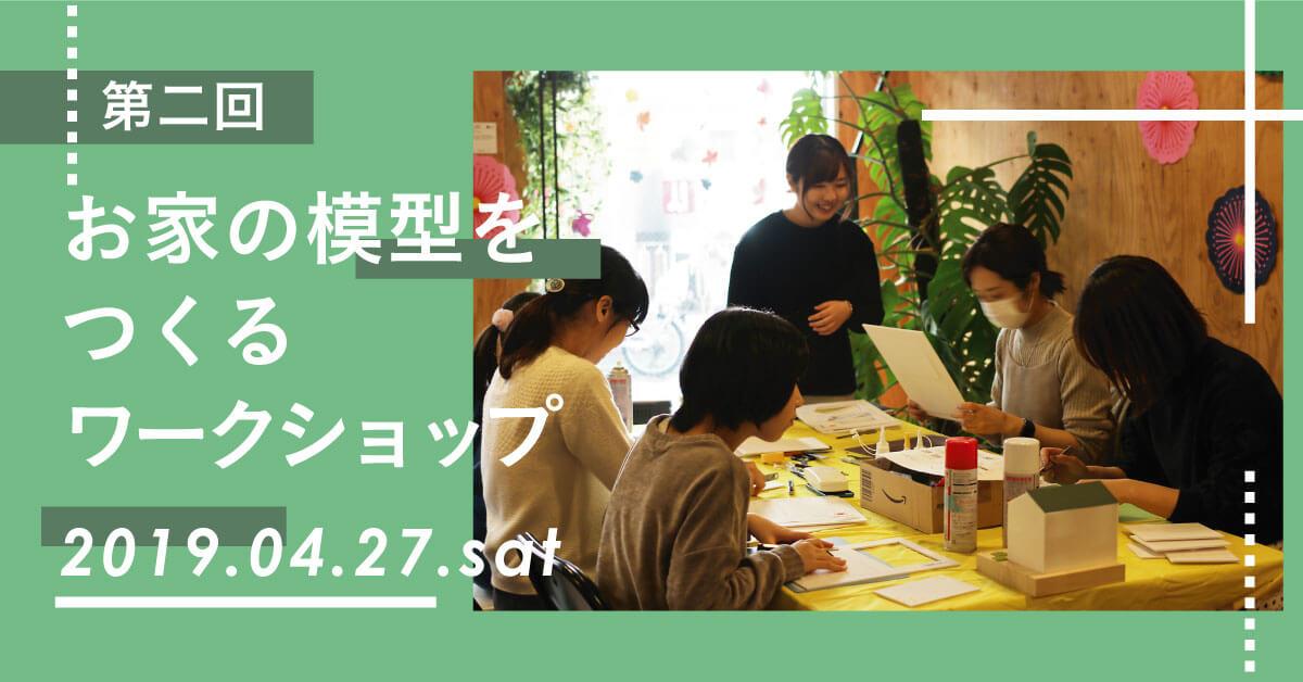 4/27(土)「第二段お家の模型をつくるワークショップ」