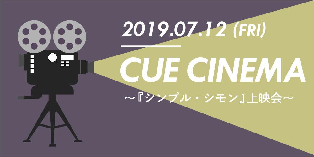 7/12(金)Cue CINEMA(キューシネマ)『シンプル・シモン』上映会