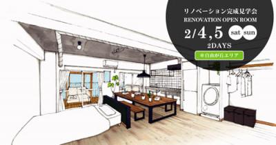 2/4(土),5(日) リノベーション物件完成見学会@自由が丘・奥沢エリア