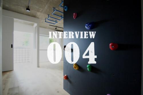 リノベーションインタビュー004:「ボルダリング×コンクリートスラブ」 の遊べるアスレチックリノベーション住まい